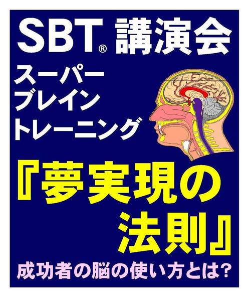 【SBT『夢実現の法則』講演会】@富士山のふもと