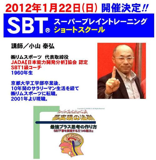 SBT スーパーブレイントレーニングショートスクール