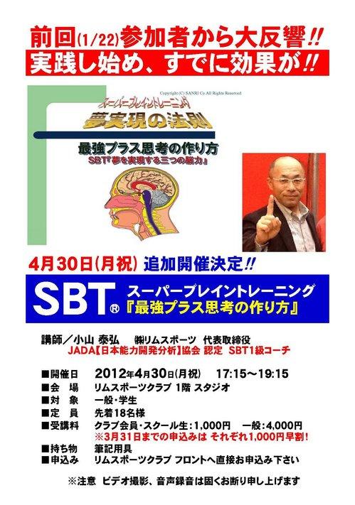 SBT 最強プラス思考の作り方