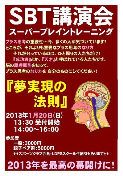 SBT講演会【夢実現の法則】@富士山のふもと 開催のお知らせ