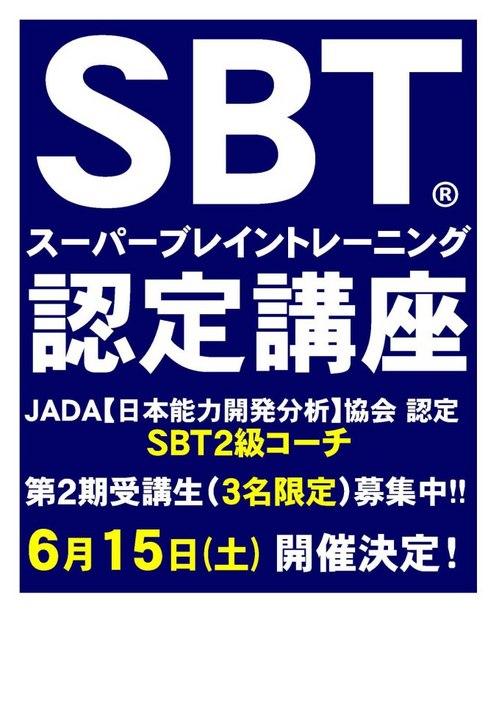 SBT認定講座(2級資格取得) 第2期@富士山のふもと