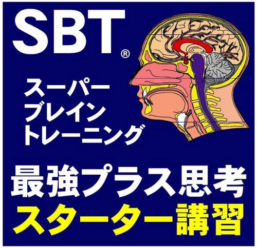 【限定5名様】 SBTスターター講習 第3期 @富士山のふもと