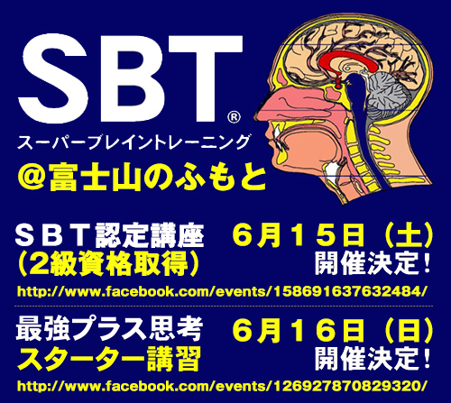 SBT(スーパーブレイントレーニング)講習@富士山のふもとのお知らせ