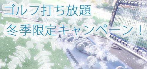 ゴルフ打ち放題  冬期限定キャンペーン!