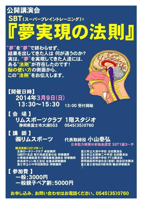 【富士山のふもと開催】SBT「夢実現の法則」公開講演会