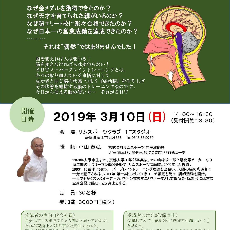 メンタルトレーニングの入門セミナー・Sbtベーシックセミナー