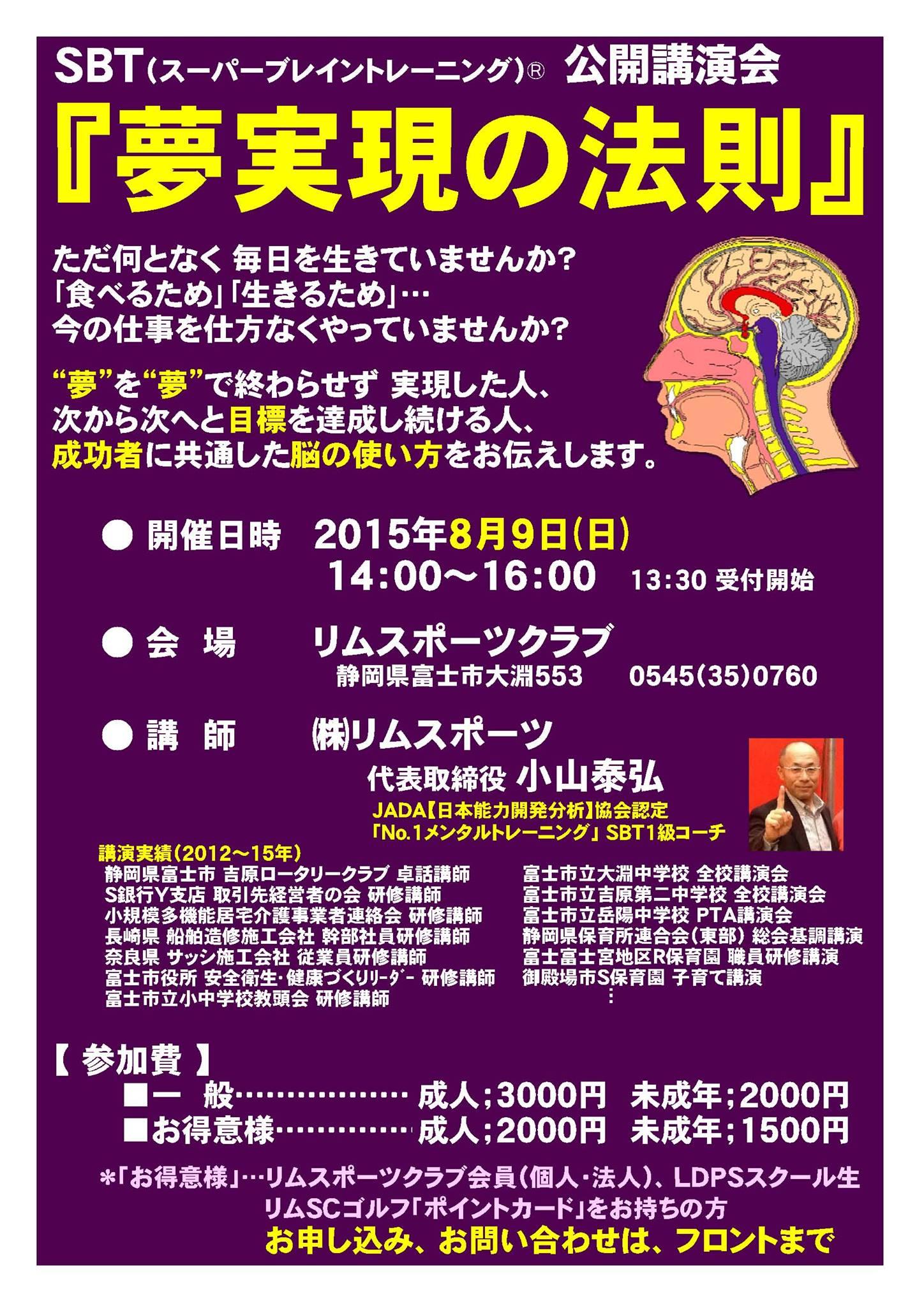 「No.1メンタルトレーニング」SBT公開講演会 『夢実現の法則』開催日時 :2015年8月9日 14~16時