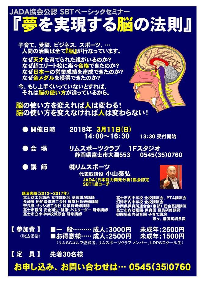 2018/03/11、JADA(日本能力開発分析)協会公認 SBTベーシックセミナー開催のお知らせ