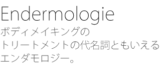 Endermologieボディメイキングのトリートメントの代名詞ともいえるエンダモロジー。