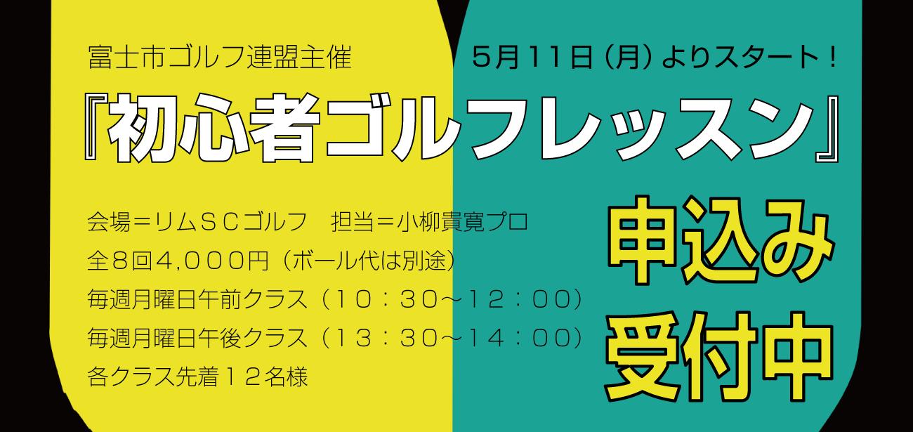 富士市ゴルフ連盟主催『初心者ゴルフレッスン』申込み受付中!