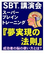あなたの【ワクワク元年】が明けます!新春SBT講演会【夢実現の法則】 @富士山のふもと