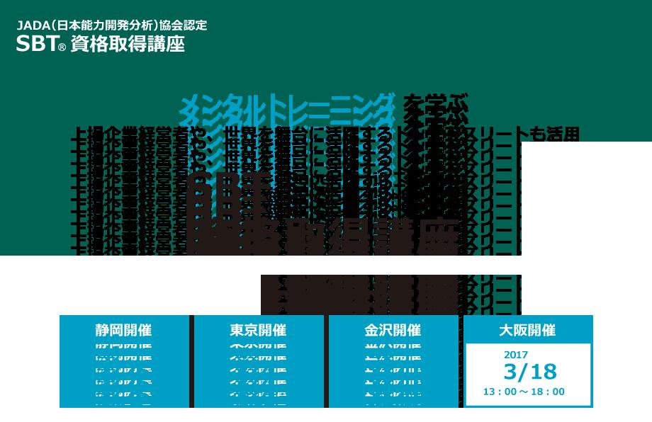 SBT認定『3級講座』in  三島セミナールーム開催